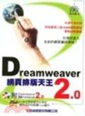 網頁排版天王Dreamweaver2.0
