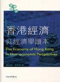 香港經濟:非經濟學讀本:in non-economic perspectives