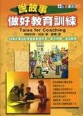 說故事做好教育訓練:49個故事協助學習者創意思考丶解決問題丶達成願景