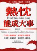 熱忱成就大事:多一分熱忱-就會多一分收獲:passion is necessity to achieved success