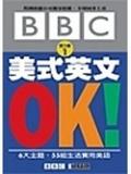 美式英文OK!:6大主題.55組生活實用美語