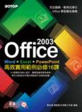 Office 2003高效實用範例必修16課