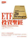 ETF投資聖經:掌握投資主流-分散風險追求超高報酬率