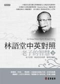 林語堂中英對照:老子的智慧:the wisdom of Laotse