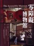 零障礙博物館