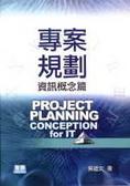 專案規劃:conception for IT:資訊概念篇