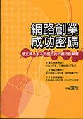網路創業成功密碼:華文第一本不用懂技術的網路創業書