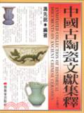 中國古陶瓷文獻集釋
