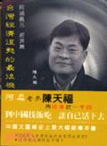 阿福真言:台灣經濟復甦的最後機會:經濟篇