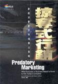 掠奪式行銷:掌握消費者的市場獨占策略