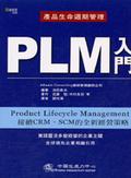 PLM入門:產品生命週期管理