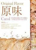 原味:Carol 100道無添加純天然手感麵包+30款麵包與果醬美味配方提案