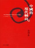 中國的爅現代轉向」