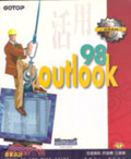 活用Outlook 98
