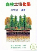 森林土壤化學