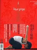 我愛瑜珈 骨盆X瑜珈