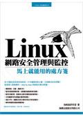Linux網路安全管理與監控:馬上就能用的處方箋