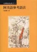 阿美語參考語法