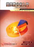 變異數分析入門:探討變異數原因的統計學