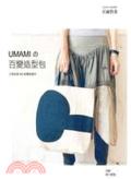 Umamiの百變造型包:江面旨美40款獨家創作