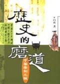 歷史的磨道:中華帝制之謎