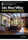 3ds Max & VRay居家設計透視圖表現技法