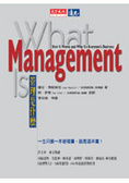 What management is:管理是什麼