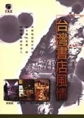 台灣書店風情