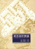 都市設計概論
