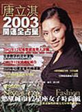 唐立淇2003開運全占星