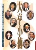 大亨小傳:看這些人如何抓住發財機會