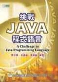 挑戰Java程式語言