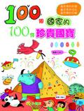 100個國家的100件珍貴國寶