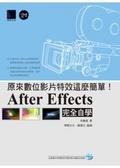 原來數位影片特效這麼簡單!:After Effects完全自學