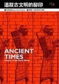 追蹤古文明的腳印