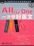 All in one:一次學好英文