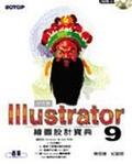 Adobe Illustrator 9中文版繪圖設計寶典