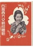 台灣西方文明初體驗