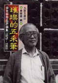 璀璨的五采筆:余光中作品評論集(1979-1993)