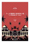 中心到邊陲的重軌與分軌:日本帝國與臺灣文學.文化研究