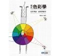 現代色彩學:色彩理論、感知與應用:color theory- sensation & application