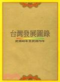 台灣發展圖錄:民國40年至民國79年