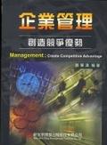 企業管理:創造競爭優勢:create competitive advantage