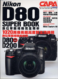 Nikon D80 super book數位單眼相機完全解析