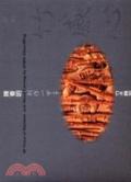竹感心:陳春明創作一甲子竹木雕刻展專輯