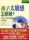 孩子太敏感-怎麼辦?