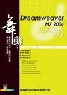 舞動Dreamweaver MX 2004動態網頁設計中文版