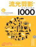 流光剪影:風格素材圖庫1000