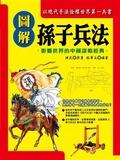 圖解孫子兵法:影響世界的中國謀略經典:以現代手法詮釋世界第一兵書