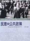 民意與公共政策:理論探討與實證研究